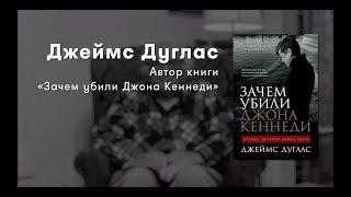 «Зачем убили Джона Кеннеди» Джеймс Дуглас