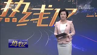 《热线12》 20190902| CCTV社会与法