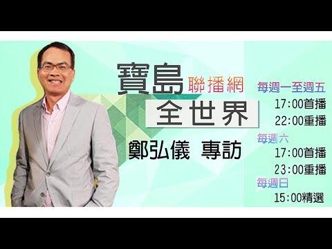 0515寶島聯播網《寶島全世界》直播 專訪財訊傳媒董事長 謝金河-鄭弘儀主持