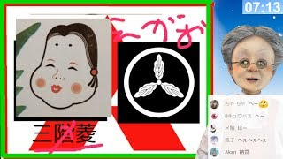 【岩崎弥太郎が三菱創業した日】おはようバーチャルおばあちゃん【2019年7月7日号】