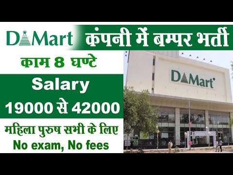 D-Mart में निकली भर्ती | D mart job vacancy 2020 | Private company job | Private jobs 2020
