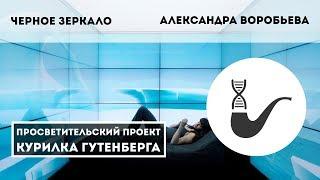 """""""Черное зеркало"""": будущее, которое мы заслужили? — Александра Воробьева"""