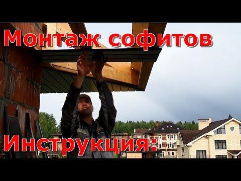 Монтаж софитов своими руками видео инструкция, установка и отделка металлическими софитами крышу