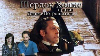 Шерлок Холмс против Джека Потрошителя прохождение