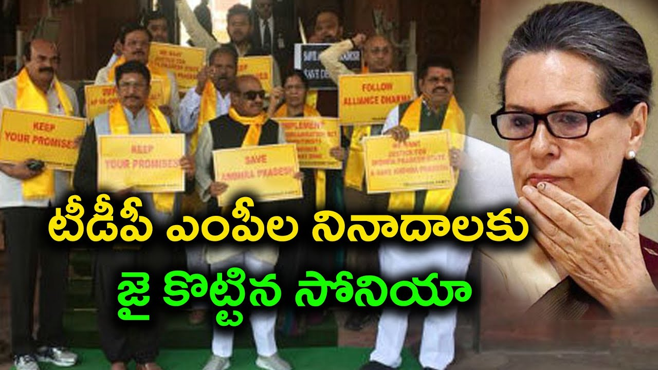 ap-news-formation-of-tdp-congress-friendship-tdp-s