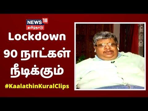 Lockdown 90 நாட்கள் தொடரும் - Economist Anand Srinivasan   Kaalathin Kural Clips