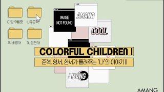 [9월호 아망] Colorful Children (Feat.interview)
