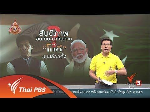 """สันติภาพอินเดีย-ปากีสถาน หลัง """"โมดี"""" ชนะเลือกตั้ง ? - วันที่ 24 May 2019"""