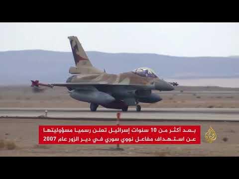 إقرار إسرائيل باستهداف نووي سوريا.. رسالة مبطنة لإيران  - نشر قبل 3 ساعة
