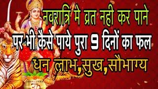 नवरात्र बिना व्रत किये भी कैसे प्राप्त करे 9 दिनों का पुरा फल #navratri