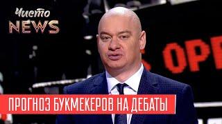 Как Зеленский с Порошенко дебаты отрепетировали | Новый ЧистоNews от 12.04.2019