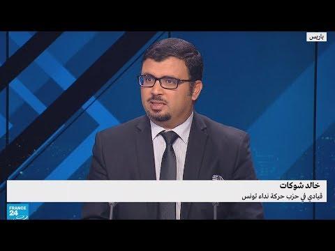 ما أسباب وتداعيات إعلان حزب الاتحاد الوطني الحر فك ارتباطه مع نداء تونس؟