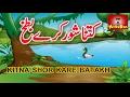 Duck Poem In Hindi urdu | Childrens Song For Kids | Nursery Rhyme For Baby video