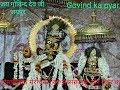 Kitna pyara rup mere radha govind ka new superhit bhajan 2018 govind dev ji jaipur mp3