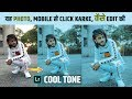 Cool Tone in Lightroom App | How I Edited / Retouched | Hindi