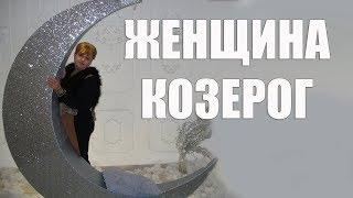 ЖЕНЩИНА - КОЗЕРОГ В ЛЮБВИ (часть 2)