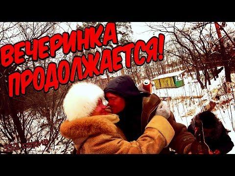 ВЕЧЕРИНКА ПРОДОЛЖАЕТСЯ / 352 серия (18+)