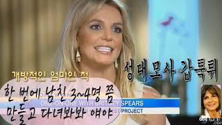 자막 / 브리트니스피어스(Britney Spears) 씹덕사 인터뷰 영상 모음 Part.5