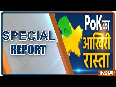 Special Report: जानें