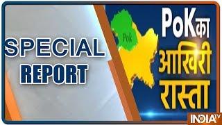 Special Report: जानें किस तरह PoK को Pakistan की कब्जे से भारत वापस ले सकता है