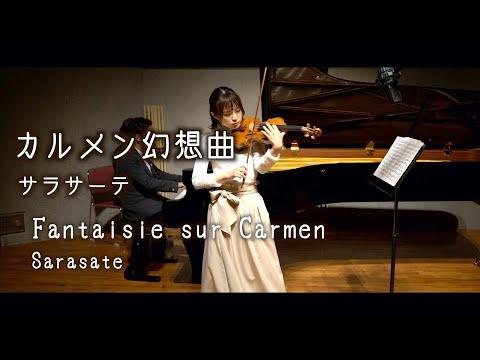 情熱の技巧大曲!カルメン幻想曲!【Carmen Fantasy Op.25 /Sarasate(サラサーテ/カルメン幻想曲 作品25)】