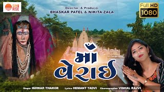 વેરાઈ માં ની આરતી | Ishwar Thakor | New Gujarati Bhajan 2020 | Verai Mataji Aarti | Bhakti song