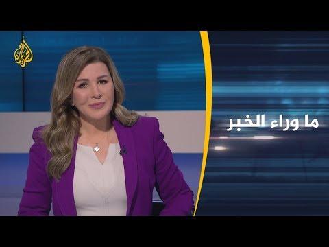 ???? ???? ما وراء الخبر - ما دلالات اتفاق تبادل الأسرى بين الحوثيين والرياض؟  - 20:59-2020 / 2 / 16