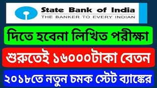 State Bank Of India (SBI) Offer Job Vacancies 2018 New | Salary Rs16000 Monthly