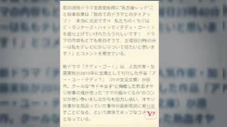 チームしゃちほこの新曲が森川 葵主演連ドラ「テディ・ゴー!」主題歌に...