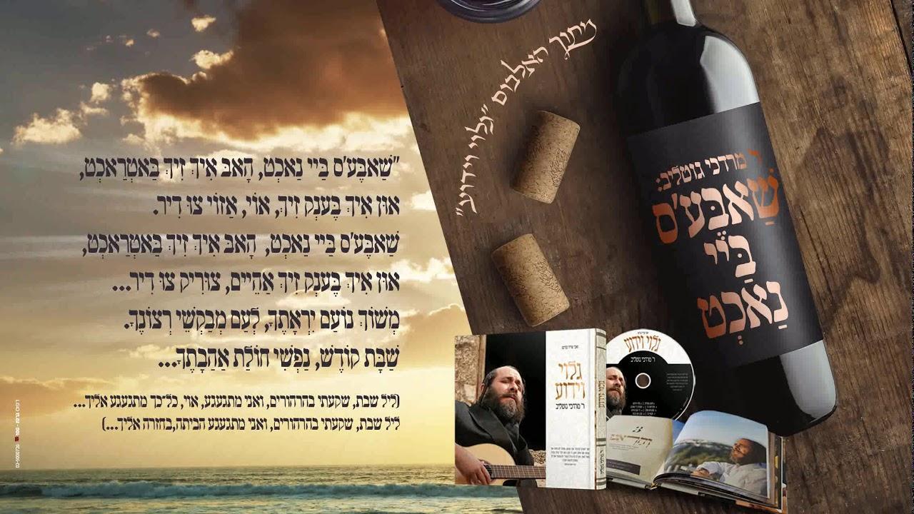ר׳ מרדכי גוטליב - 'שַׁאבֶּע'ס בַּיי נַאכְט' |  Mordechai Gottlieb - Shabbos Bei Nacht