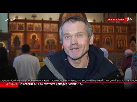 Новости Волгограда и Волгоградской области 12 02 20Item1