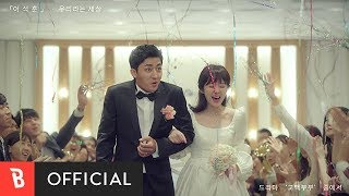 [M/V] Lee Seok Hoon(이석훈) - You and I(우리라는 세상)
