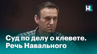 «Правда возьмет свое»: речь Навального на суде по делу о клевете