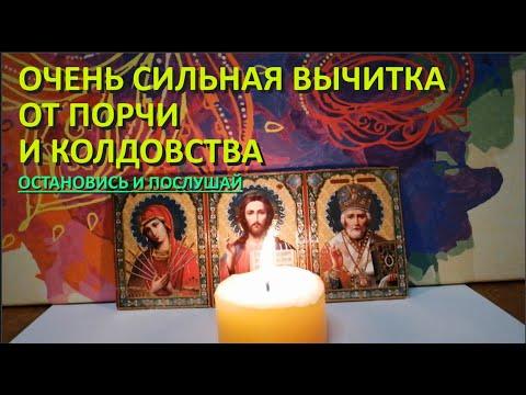 Эта очень сильная старинная молитва - вычитка, которая снимает 99 видов порчи и колдовство.