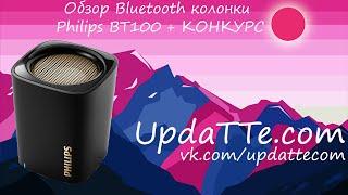 Обзор Bluetooth колонки Philips BT100 + КОНКУРС