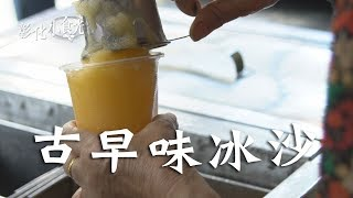 【彰化小食光-網路版】 在人車來來往往的街口冰沙小店門口人潮絡繹不絕...