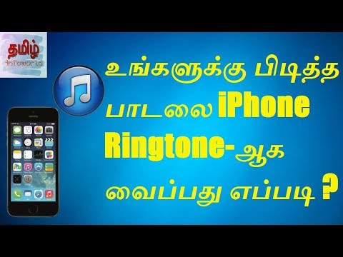 How To Set Favorite Song As Iphone Ringtone In Tamil  தமிழ்  Iphone In Tamil