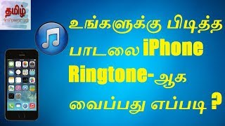 how-to-set-favorite-song-as-iphone-ringtone-in-tamil-iphone-in-tamil