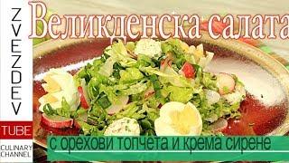 Великденска зелена салата-не просто нарязани марули, а овкусени по правилния начин.
