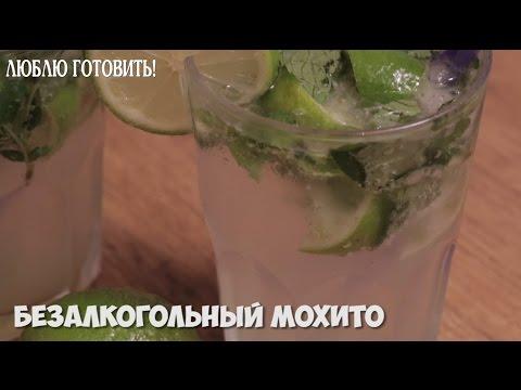 Безалкогольный мохито - рецепт напитка журнала Люблю Готовить