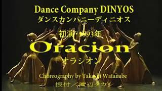 Dance Company DINYOS ダンスカンパニーディニオス 「Oracion」<オラシオン>  振付渡辺タカシ