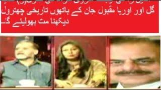 Indian RAW agent Marvi Sirmid ki Gen  Rd  Hameed Gul or Oria Mqbool Jan k hathon historical chitrol1