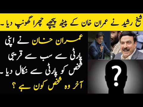 Sheikh Rasheed Ahmad Latest Statement About Imran khan , Imran khan Decision about his party member