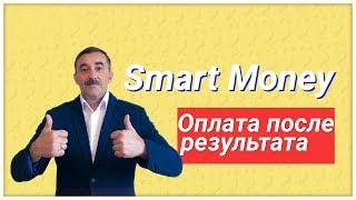 Подробный разбор обучения Smart Money - обзор кабинета.