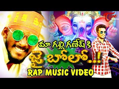 MAA GALLI GANESH KI JAI BOLO   Telugu RAP Music Video 2017   by RJ Tyson   Ganesh Nimajjanam Special