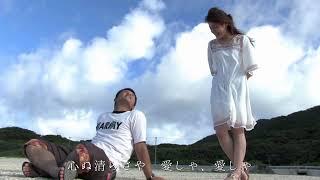 徳之島町ふるさとCM2014【島唄にのせる、恋心】
