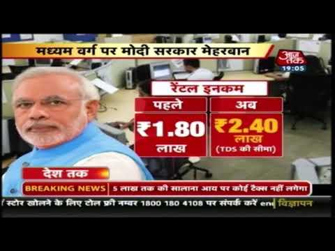 चुनावी बजट में सौगातों की बारिश, माध्यम वर्ग पर मोदी सरकार मेहरबान | Desh Tak