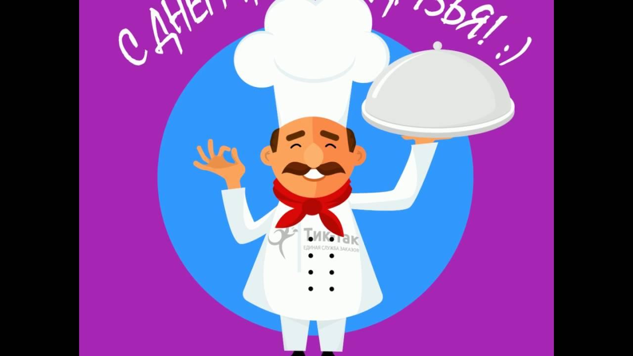 Открытки, открытка шеф повару с днем рождения