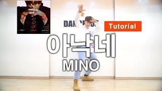 송민호(MINO) - 아낙네(FIANCE) 안무 튜토리얼/거울모드 Dance Tutorial Mirrorㅣ 댄스아카데미 댄스조아