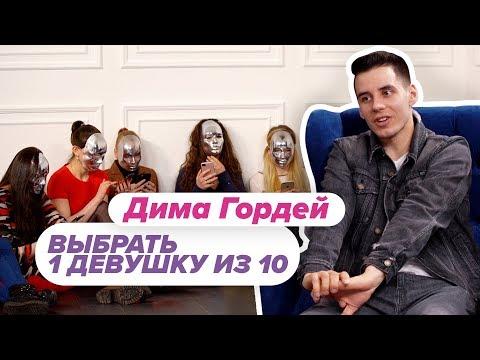 Выбрать 1 из 10. Дима Гордей играет в Чат На Вылет / Пинк Шугар